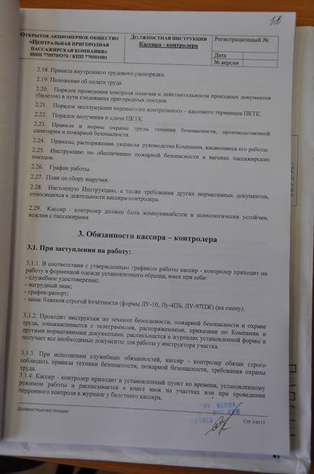 Должностная инструкция кассира-контролёра цппк. Права и.
