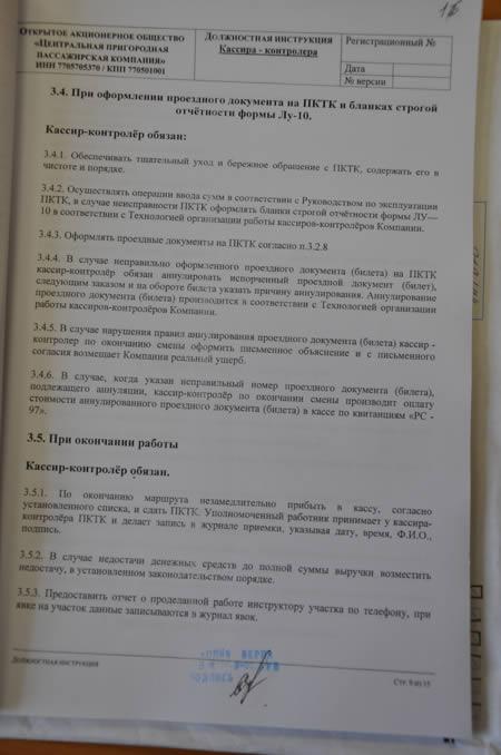 должностная инструкция билетного кассира ржд цппк