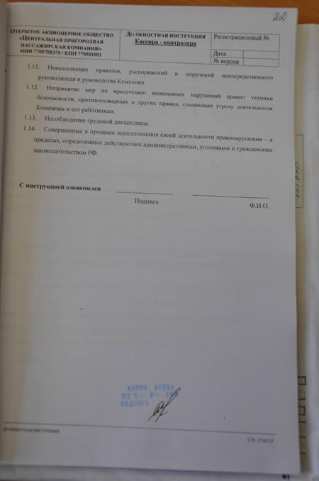 Инструкция По Охране Труда Для Кассира-контролера - фото 4